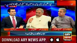 Power Play 30th July 2018-PPP not forming government in center, says party leader