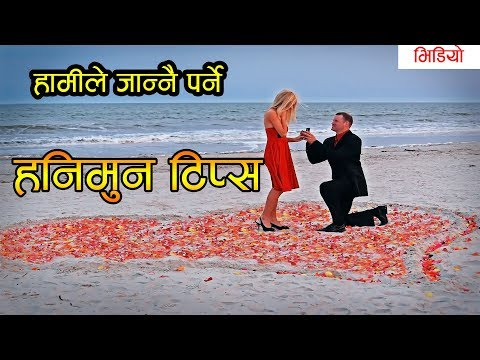 हनिमुन टिप्स // Romantic Things Every Couple Must Do On Their Honeymoon