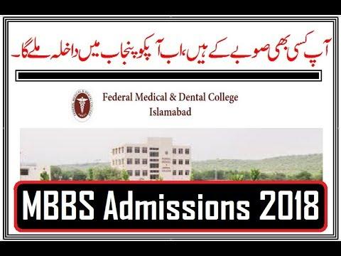 پنجاب کا ایسا سرکاری میڈیکل کالج جہاں پاکستان کے ہر صوبے کا طالب علم اپلائی کرسکتا ہے