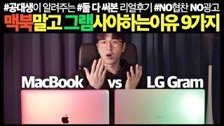[노트북 비교 1탄] '맥북' 말고 '그램' 사야하는 9가지 이유! 대학생 직장인 구매 전 필독 가이드 (애플/LG/랩탑/울트라북/맥/윈도우/프로/에어/삼성/그램 17/18/19)
