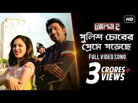 Police Chorer Preme Poreche   Challenge 2   Dev  Puja   Abhijeet   Akriti Kakkar   Jeet Gannguli