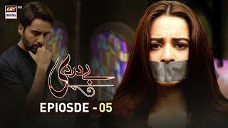 Baydardi Episode 5 - 23rd April 2018 - ARY Digital Drama