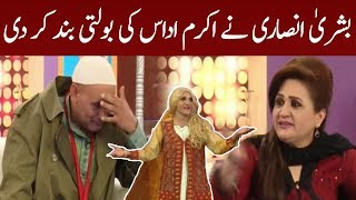 Bushra Ansari Nay Akram Udass Ki Bolti Band Kar Di | Cyber Tv
