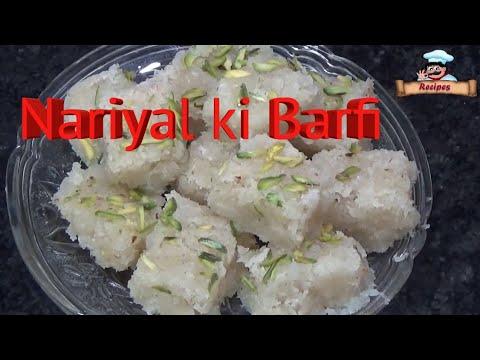 Nariyal ki Barfi Recipe \ नारियल की बर्फी बनाने का आसान तरीका