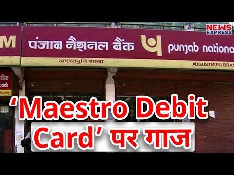 PNB के Debit Card वाले चले जांए  Bank, वर्ना 31 July के बाद हो जाएंगे बंद