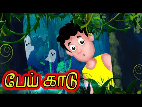Xxx Mp4 பேய் காடு Ghost Haunted Forest Story Tamil Moral Stories Tamil Stories For Kids 3gp Sex