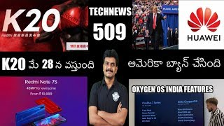 Technews 509 Redmi K20 Launch , Redmi Note 7S Launched,Oxygen OS India,America China Battle etc