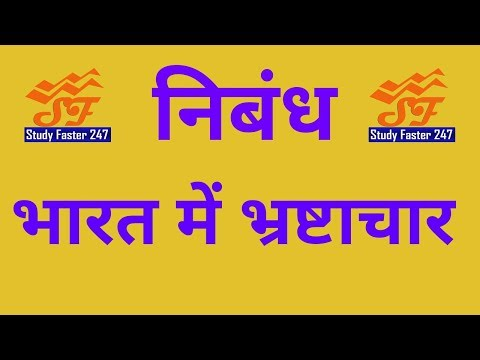 [Hindi] Short Essay on