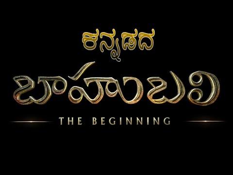 HUCCHA VENKAT as BAHUBALI | Kannada | Telugu