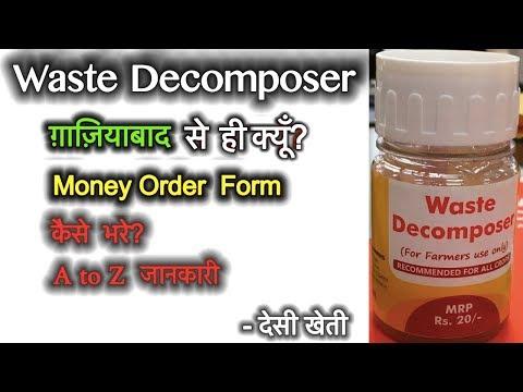 यहीं से मंगवाये वेस्ट डीकमपौजर | Waste decomposer buy online through money order | NCOF | Ghaziabad