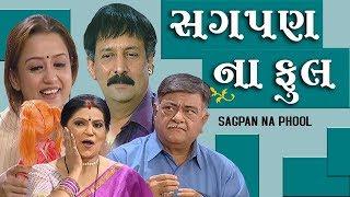 SAGPAN NA PHOOL   Superhit Family Gujarati Natak Full 2017   Amit Divetia   Sanat Vyas  Niyati Joshi