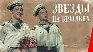 Звёзды на крыльях (1955) фильм