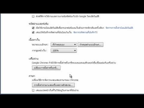 Google Chrome : Change language (Thai)