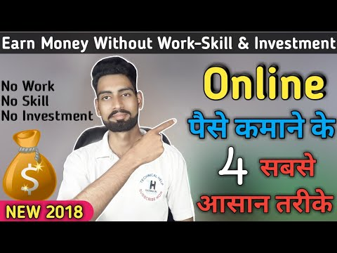 How To Make Money Online || 4 Best & Easy Way To Earn Money Online || Fastest Way To Earn Money 2018