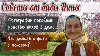 Баба Нина - Фотографии покойных родственников в доме. Что делать с фотографиями с похорон?