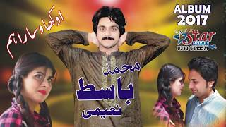 Okha visara hum Saraiki Singer Muhammad Basit Naeemi New song 2017 VIP Production DG Khan 0333 75129