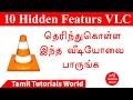 Top 10 VLC Media Player Hidden Tricks Tamil Tutorials_HD