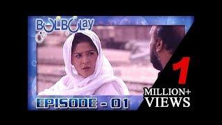 Bulbulay Ep 01 - Khoobsurat Shaadi Chor Kar Q Bhagi