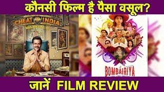 Why Cheat India या Bombairiya, कौन सी फिल्म देखें? Film Review| Emraan Hashmi| Radhika Apte