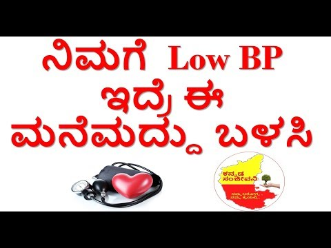 How to Cure Low BP Naturally...Kannada Sanjeevani...