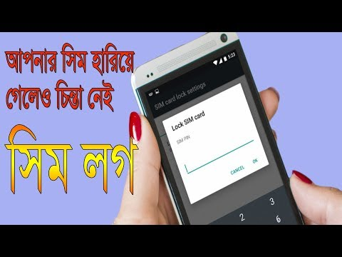 How To Set Up Sim Card Pin Code in Android in Bangla