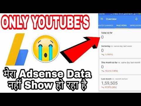 My Adsense Data Is Not Showing | मेरा ऐडसेंस डेटा नहीं दिखा रहा है