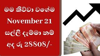 මම කිව්වා වගේම November 21 සල්ලි දැම්මා නම් අද රු 28808- Bitcoin coin bullrun in sinhala