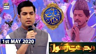 Shan-e-Iftar | Segment - Middath-e-Rasool | 1st May 2020