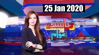 Riyasat Aur Awam with Farah Sadia | 25 January 2020 | Public News