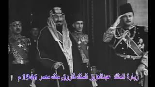 زيارة الملك عبدالعزيز للملك فاروق ملك مصر عام 1946 م