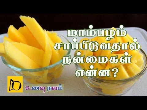 மாம்பழம் சாப்பிடுவதால்  நன்மைகள் என்ன? | Mango Tamil Health Tips | Mango Benefits for Health
