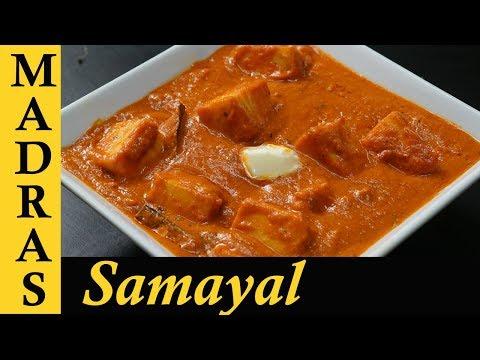 Paneer Butter Masala Recipe in Tamil | Paneer Masala Recipe in Tamil | Paneer Gravy Recipe in Tamil