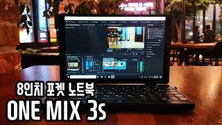 8인치 노트북 ONEMIX 3s 리뷰, 개봉기
