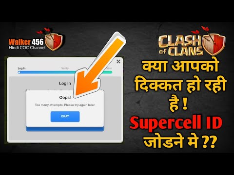coc | how to safely connect 2nd id to Supercell ID | Hindi | Walker 456 | clash of clans