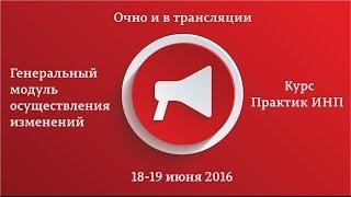 """Анонс семинара 18-19 июня 2016 """"Практическая психотерапия от А до Я"""""""