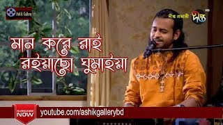 আমারে আসিবার কথা কইয়া / আশিক I Amare Ashibar Kotha Koiya I Ashik