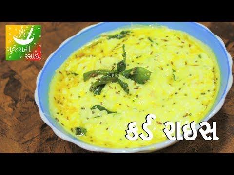 Curd Rice - South Indian Recipe | Recipes In Gujarati [ Gujarati Language] | Gujarati Rasoi