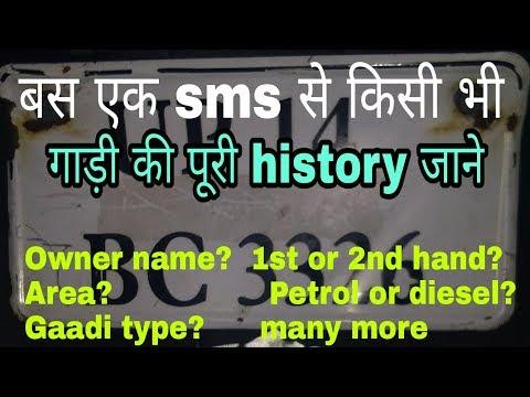 Number plate se gaadi ke malik ka kese pata kare | how to find vehicle owner name by number plate