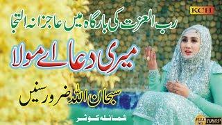 اللہ رب العزت کی بار گاہ میں عاجزانہ التجا سن کر دل بھر آئے || Soft Voice Of Shumaila Kosar