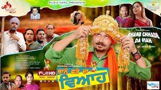 Full Comedy Movie Bhane Chhade Da Viah 2017//2018 Music Care & Tellytune Entertainment Presents
