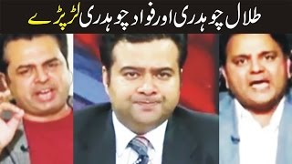 PMLN PTI Leaders Fighting - On The Front - 6 December 2016   Dunya News
