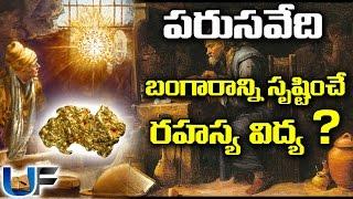ఇనుమును బంగారంలా మార్చే పరుసవేది అసలు నిజాలు | Real Facts about Gold Making from Parusavedi Stone