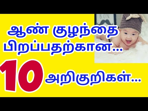 ஆண்குழந்தை பிறப்பதற்கான 10 அறிகுறிகள்.!!!/baby boy symptoms in tamil /