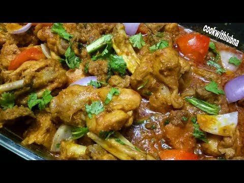 Chicken Do Pyaza/ चिकन दो प्याजा रेसिपी/ Restaurant style Chicken do Piyaza