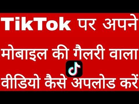 TikTok par mobile ki gallery wala video Kaise upload kare