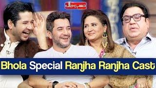 Bhola Special   Ranjha Ranjha Cast   Hasb e Haal 5 June 2019   حسب حال   Dunya News