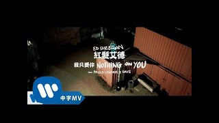 Ed Sheeran 紅髮艾德 - Nothing On You 我只要你 feat. Paulo Londra & Dave (華納official HD 高畫質官方中字版)