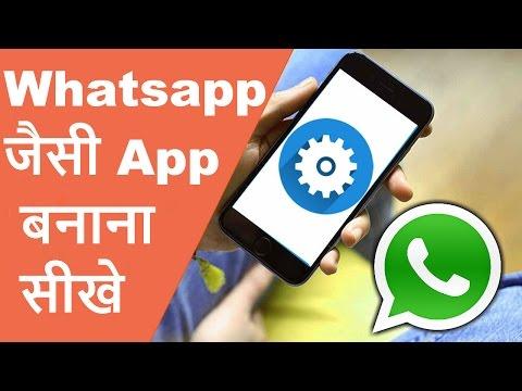 How To Make Free App Just Like Whatsapp | व्हाट्सप्प जैसी Free App  कैसे बनाये