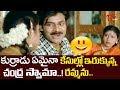 కుర్రోడు ఏమైనా కేసుల్లో ఇరుక్కున్న చంద్ర స్వామా..! | Pavan Kalyan Comedy Scenes | TeluguOne