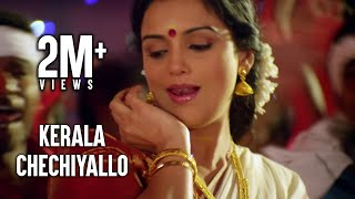 Kerala Chechiyallo - Thunai Mudhalvar |  Video Song | K.Bhagyaraj, Jayram, Sandhya
